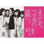 ���O���Ȃ��������_ DVD-BOX