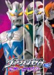 Ultraman Zero Gaiden Killer The Beat Star Stage 2 Ryuusei No Chikai 