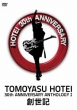 30th ANNIVERSARY ANTHOLOGY I  hSoseikih Tomoyasu Hotei