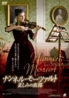 Nannerl,La Soeur de Mozart