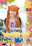 Loca Mitsu Sakura.Inagaki Saki No Nishi Nihon Oudan Blog Tabi 12 Nezumi No Maki