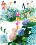 Kimi ni Todoke 2nd Season Blu-ray BOX