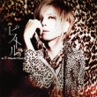 �s�X�g�� Acid Black Cherry