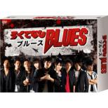 Rokudenashi Blues Dvd-Box Gouka Ban