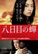 Youkame no Semi [DVD Special Edition]