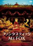 Fantastic Mr.Fox