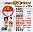 Teichiku Dvd Karaoke Super 10