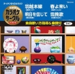 Chogensen Karaoke Circle Best 4