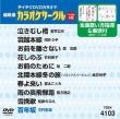 Cho Gensen Karaoke Circle Best 10