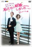 We Got Married -Gain & JoKwon Collection: Adam Couple Version Vol.2