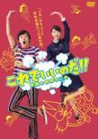 Korede inoda!! MOVIE Akatsuka Fujio Special Edition