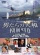 Otoko Tachi No Yamato