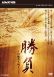 Nhk Tokushuu Shoubu -Shougi Meijin Sen Yori-