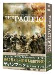 The Pacific COMPLETE BOX (Standard Edition)