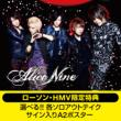 [HMV LAWSON Limited Novelty] Alice Nine 2012 Calendar Saga Novelty Version