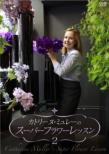 Catherine Muller No Super Flower Lesson Vol.2
