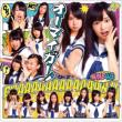 Oh My God! (+DVD)(Standard Edition Type-A) NMB48