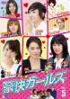 Heroes (Korean TV series)Vol.5