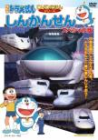 New Doraemon Dvd Ehon[shinkan Sen]