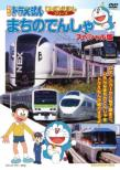 New Doraemon Dvd Ehon[machi No Densha]