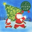 Eigo De Utaou Christmas Song