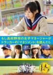 Moshi Koukou Yakyuu no Joshi Manager ga Drucker no [Management] wo Yondara