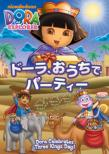 Dora The Explorer Dora Celebrates Three Kings Day!