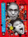 Downtown no Gaki no Tsukai ya Arahende!! 17: No Laughing Spy 24 Hour (First Press Limited Edition)