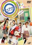 �X�t�B�A�N���u DVD vol.1