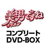 Ikemen Desune Complete DVD-BOX