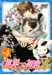 Sekaiichi Hatsukoi 2 Vol.4 (Limited Edition)