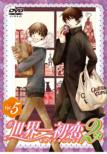 Sekaiichi Hatsukoi 2 Vol.5 (Limited Edition)