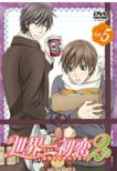 Sekaiichi Hatsukoi 2 Vo.5