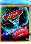 Cars 2 3D Super Set (Digital Copy & e-move)