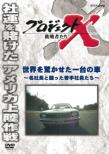 Project X Challengers Sekai Wo Odorokaseta Ichi Dai No Kuruma -Mei Shachou To Tatakatta Wakate Shain