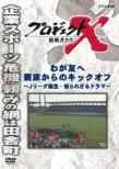 Project X Challengers Waga Tomo He Byoushou Kara No Kick Off -J League Tanjou.Shirarezaru Drama-