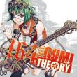 Exit Tunes Presents 164 Feat.Gumi