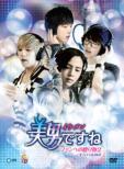 You're Beautiful  Fan eno Okurimono 2 Official Making DVD