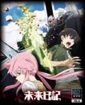 Future Diary Vo.8