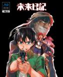 Future Diary Vol.5 (Blu-ray, Limited Edition)