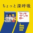 Nhk Hook Book Row Chotto Shinkokyuu