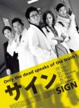 Sign DVD-BOX 1