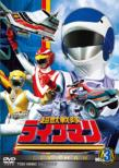 Choujuu Sentai Live Man Vol.3
