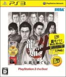Yakuza 4 Playstation3 The Best