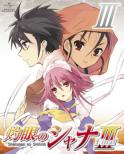 Shakugan no Shana III -FINAL-Vol.3 [First Press Limited Edition]
