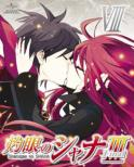 Shakugan no Shana III -FINAL-Vol.8 [First Press Limited Edition]