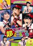 S/mileage Concert Tour 2011 Fall -Gyakushuu no Chou Mini Skirt S/mileage
