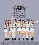 S/mileage All Single MUSIC VIDEO Blu-ray