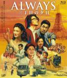 Always 3 Chome No Yuhi (Blu-ray)