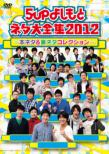 5up Yoshimoto Neta Dai Zenshuu 2012-Hon Neta&Ura Neta Collection-